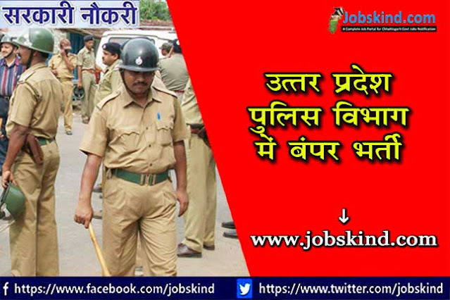 UP Police Sub Inspector Vacancy 2021 – Apply for 1329 Post @ uppbpb.gov.in