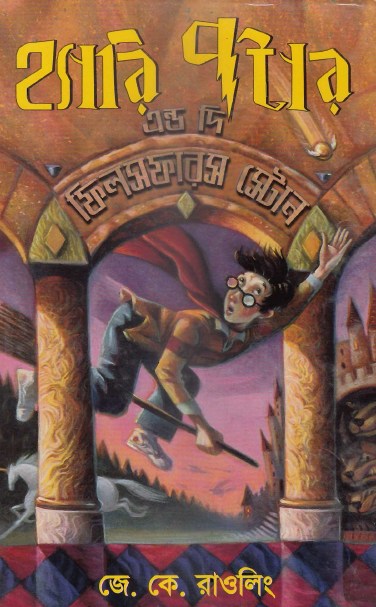 Harry Potter Book Pdf : Bangla translated book titled harry potter and the