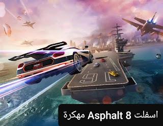تحميل لعبة اسفلت 8 ASPHALT مهكرة للاندرويد