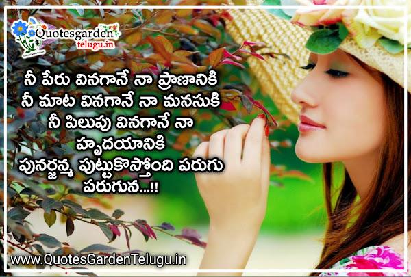 Love Quotes in Telugu 2021