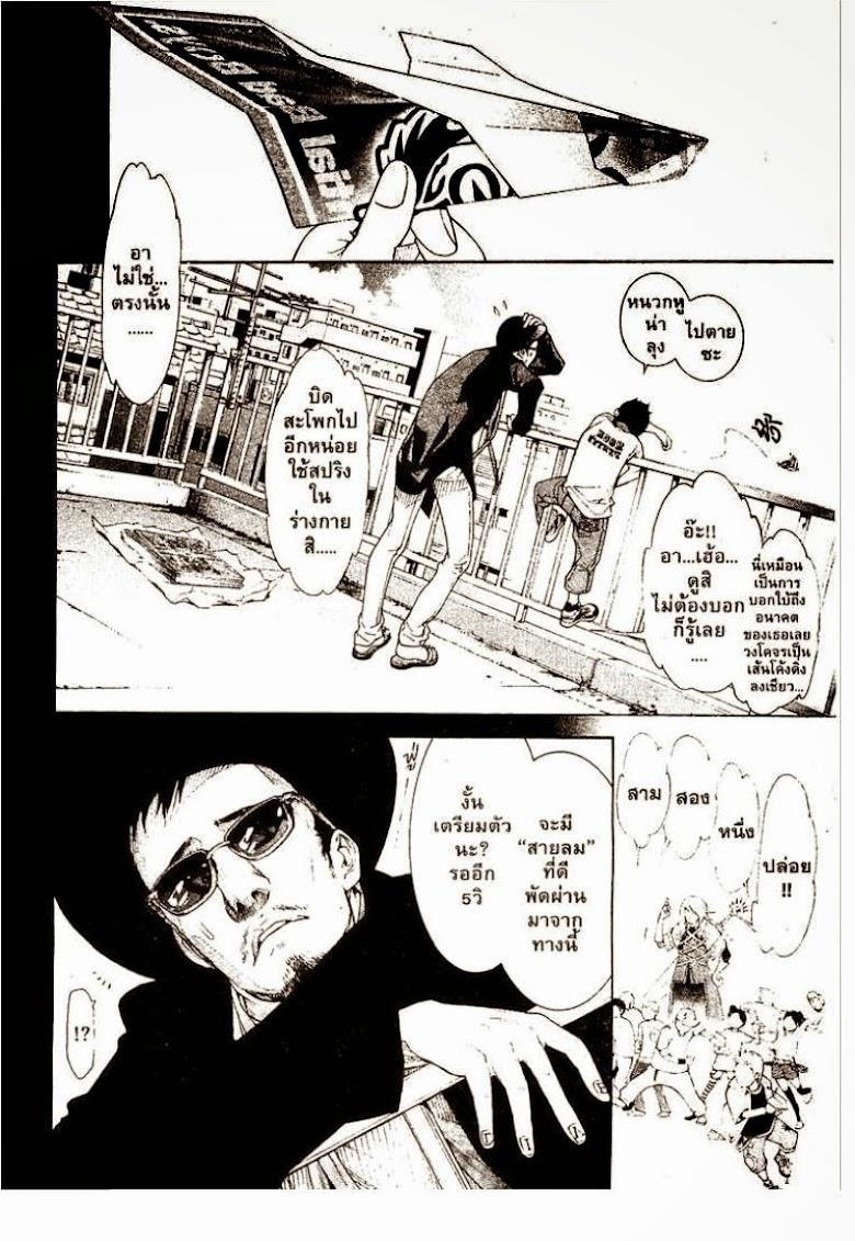 Air Gear - หน้า 173