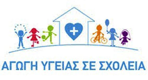 Σειρά δράσεων αγωγής υγείας από την 1η ΤΟΜΥ Άργους σε μαθητές Δημοτικών Σχολείων του δήμου Άργους-Μυκηνών