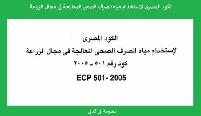 Egyptian Code for Sanitary