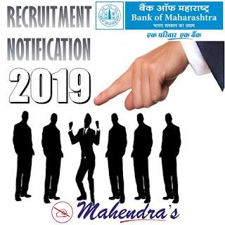 Bank of Maharashtra | Recruitment Notification 2019