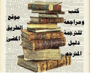 مجموعة من الكتب والمراجع التى لا غنى عنها للمترجمين