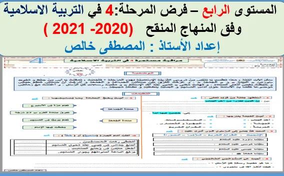 فرض مادة اللغة العربية للمستوى الرابع للمرحلة الرابعة وفق آخر مستجدات المنهاج المنقح نسخة 202