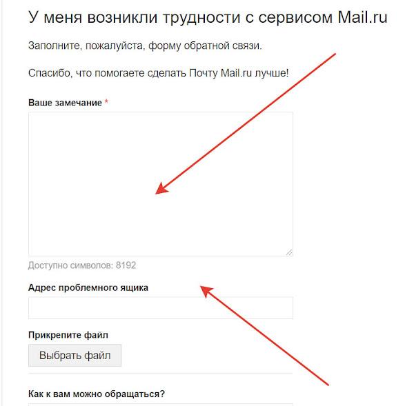 Техподдержка Почта Мейл ру