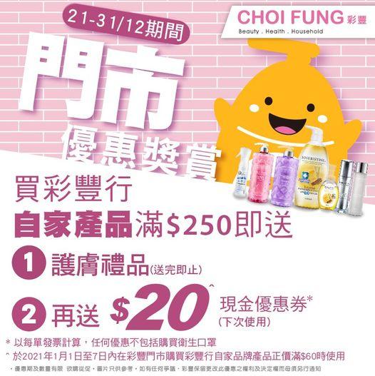 彩豐行: 買滿$250送護膚禮品再送$20現金購物劵 至12月31日