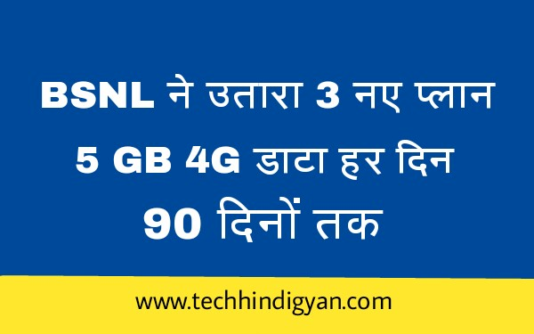 BSNL ne launch kiye 3 naye plan, bsnl launch new plan,