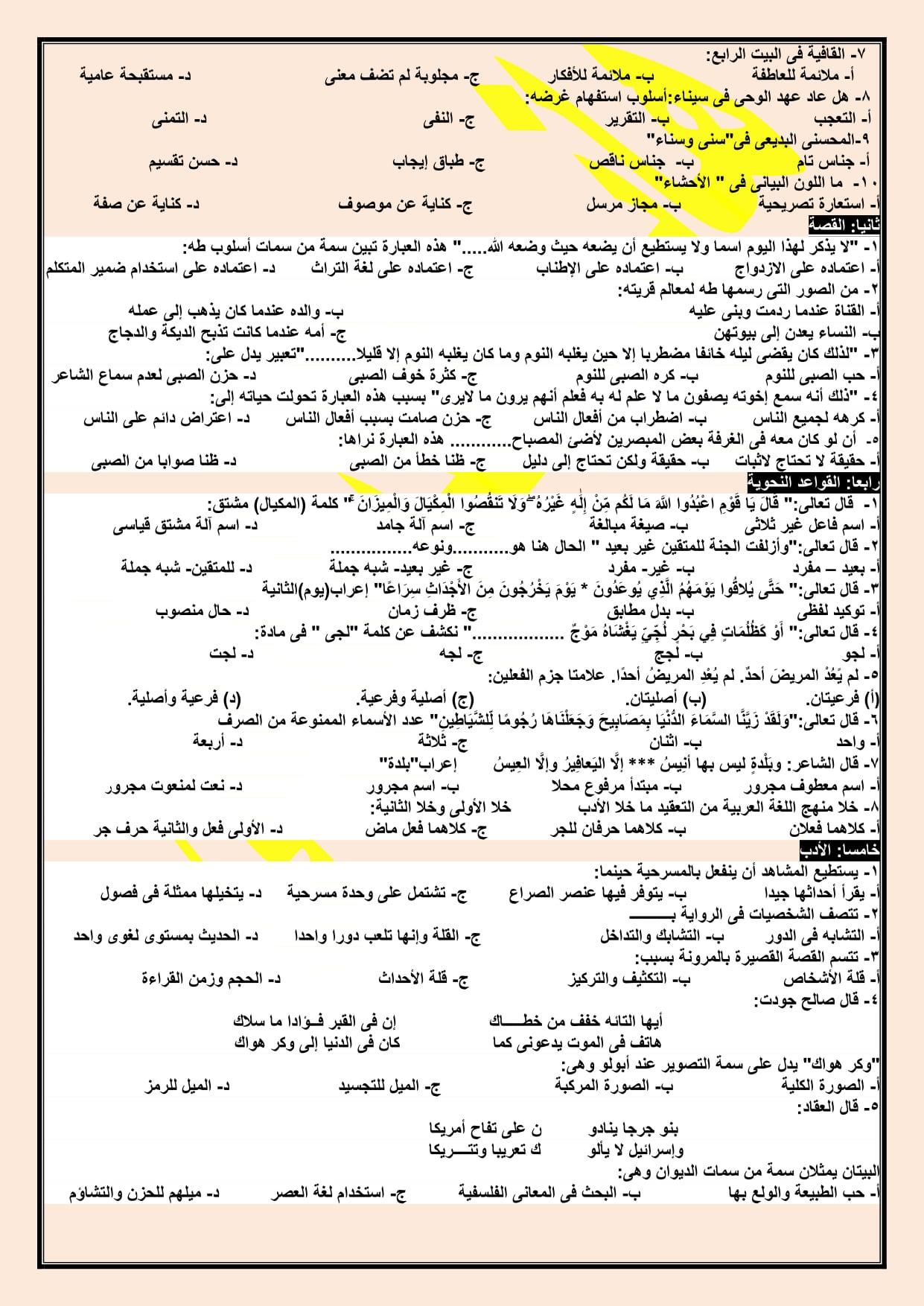 2 نموذج امتحان لغة عربية مجاب للصف الثالث الثانوي 2021 أ/ هاني الكردوني 15