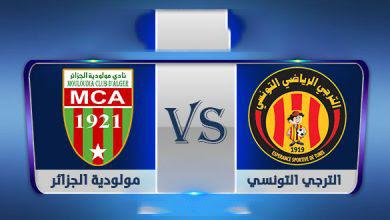 """الأن ◀️ مباراة الترجي التونسي ومولودية الجزائر """"ماتش"""" مباشر 23-2-2021  ==>>الأن كورة HD  الترجي التونسي ومولودية الجزائر دوري أبطال أفريقيا"""