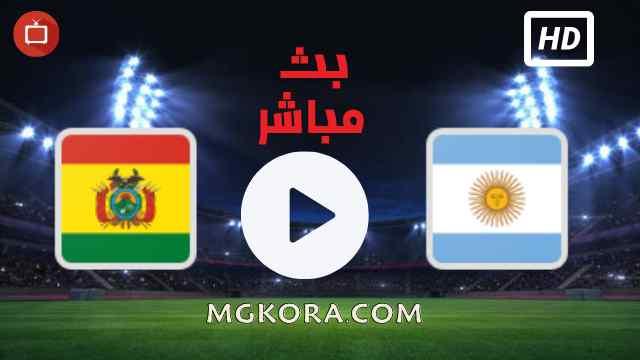 مشاهدة مباراة الأرجنتين ضد بوليفيا بث مباشر اليوم 10-09-2021 في تصفيات أمريكا الجونبية