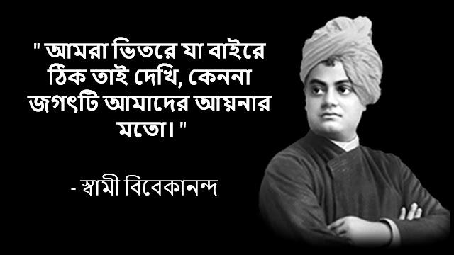 quotes_by_swami_vivekananda