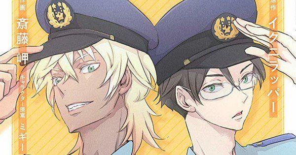 Seven Seas Licenses Sarazanmai Anthology Manga