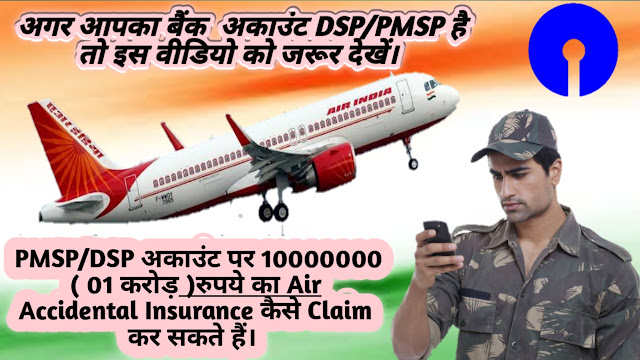 PMSP/DSP ACCOUNT NEW AIR ACCIDENTAL ISURANCE FEATURES. HOW TO CLAIM ONE CRORE AIR ACCIDENTAL INSURANCE?