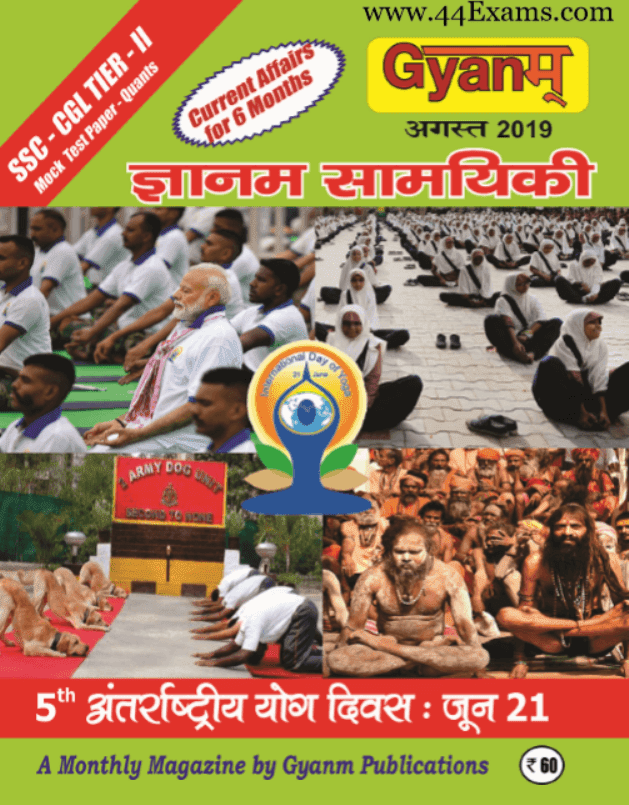 Gyanm-Samyiki-Current-Affairs-August-2019-For-All-Competitive-Exam-Hindi-PDF-Book
