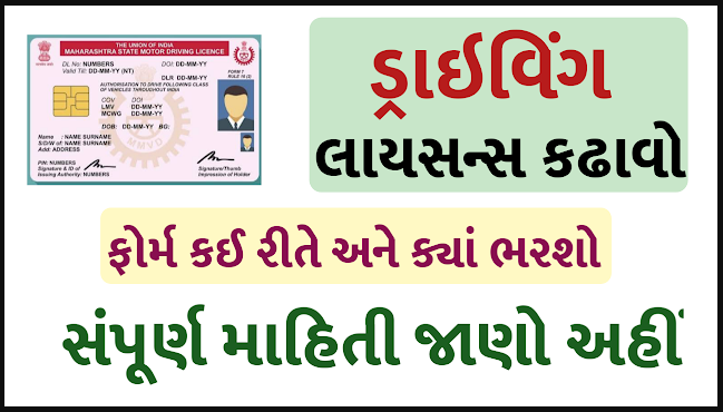 How To Get Learning Driving Licence In Gujarat From Sarthi Parivahan