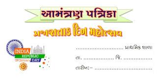 26 January Dikri Sanman Patra