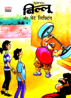 Billoo-Aur-Weight-Lifting-Comics-Book-in-Hindi-PDF-Free-Download