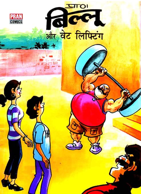 बिल्लू और वेट लिफ्टिंग कॉमिक्स बुक इन हिंदी पीडीऍफ़  | Billoo Aur Weight Lifting Comics Book in Hindi PDF Free Download