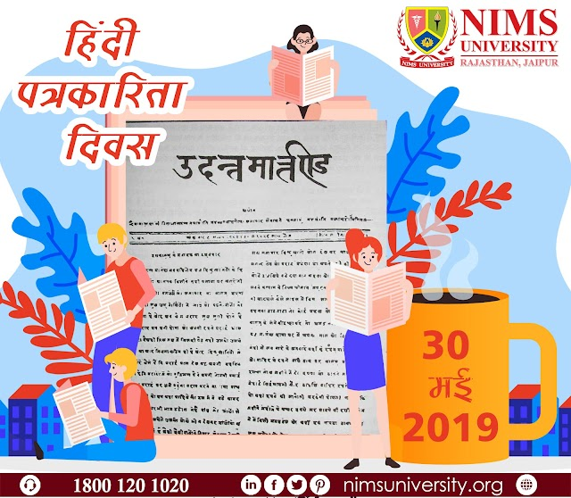 Hindi Journalism Day Wishes in Hindi