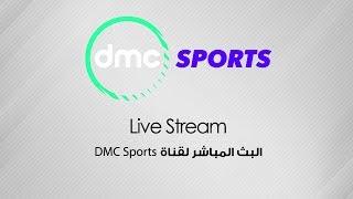 البث المباشرلقناة dmc SPORTS اونلاين لايف