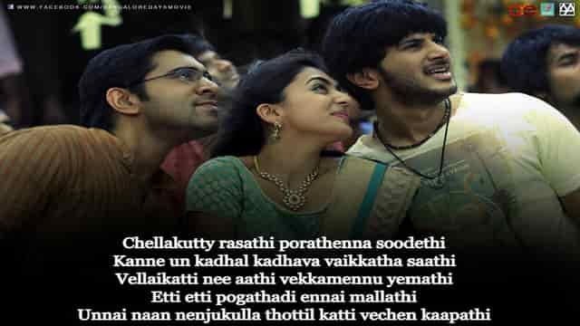 Mangalyam Song Lyrics In English