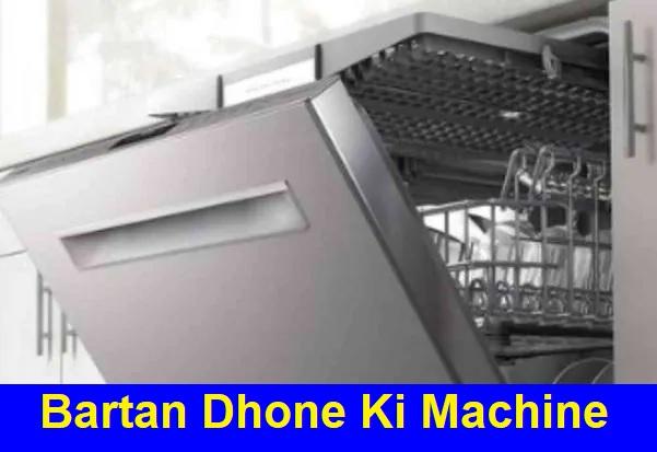 Bartan Dhone Ki Machine