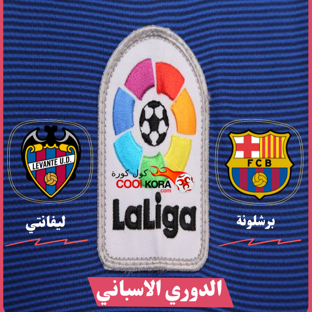 تقرير مباراة برشلونة أمام ليفانتي الدوري الاسباني