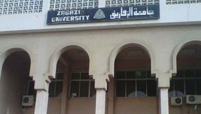 وظائف خاليه في جامعة الزقازيق للمؤهلات العليا 2019