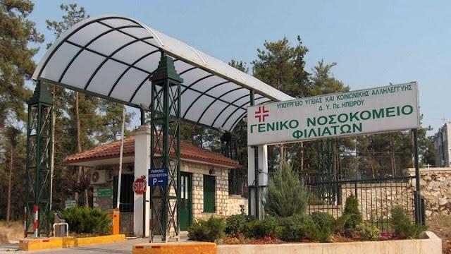 """Θεσπρωτία: Δεν ανακοινώθηκε ο νέος διοικητής του νοσοκομείου Φιλιατών, στο """"Χατζηκώστα"""" ο Σπ. Δεδρεμέζης"""