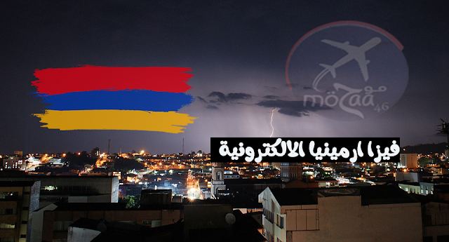 تأشيرة ارمينيا الالكترونية و كيف تتحصل عليها
