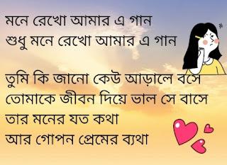Mone Rekho Amar E Gaan Lyrics