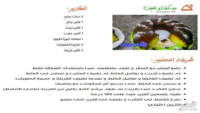 حلويات ام وليد للاعراس