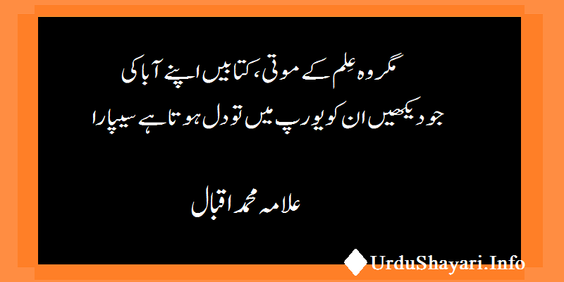 allama iqbal poetry online کتابیں اپنے آبا کی