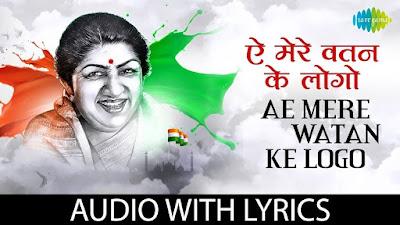 Aye mere watan ke logo lyrics [ Lata Mangeshkar ] 2020