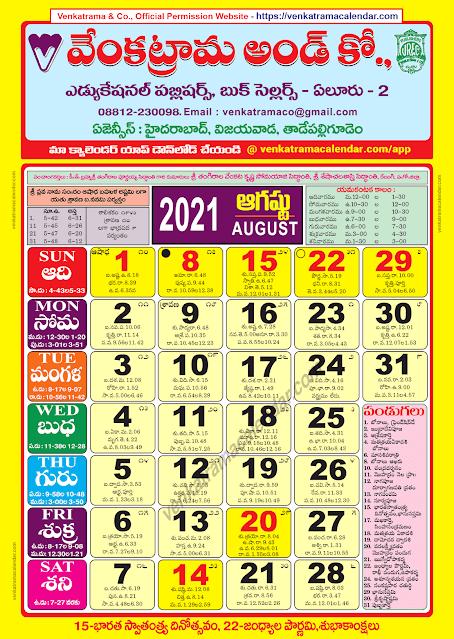 Venkatrama Telugu Calendar 2021 August