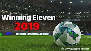 تحميل لعبة winning eleven 2019 apk للاندرويد بدون نت