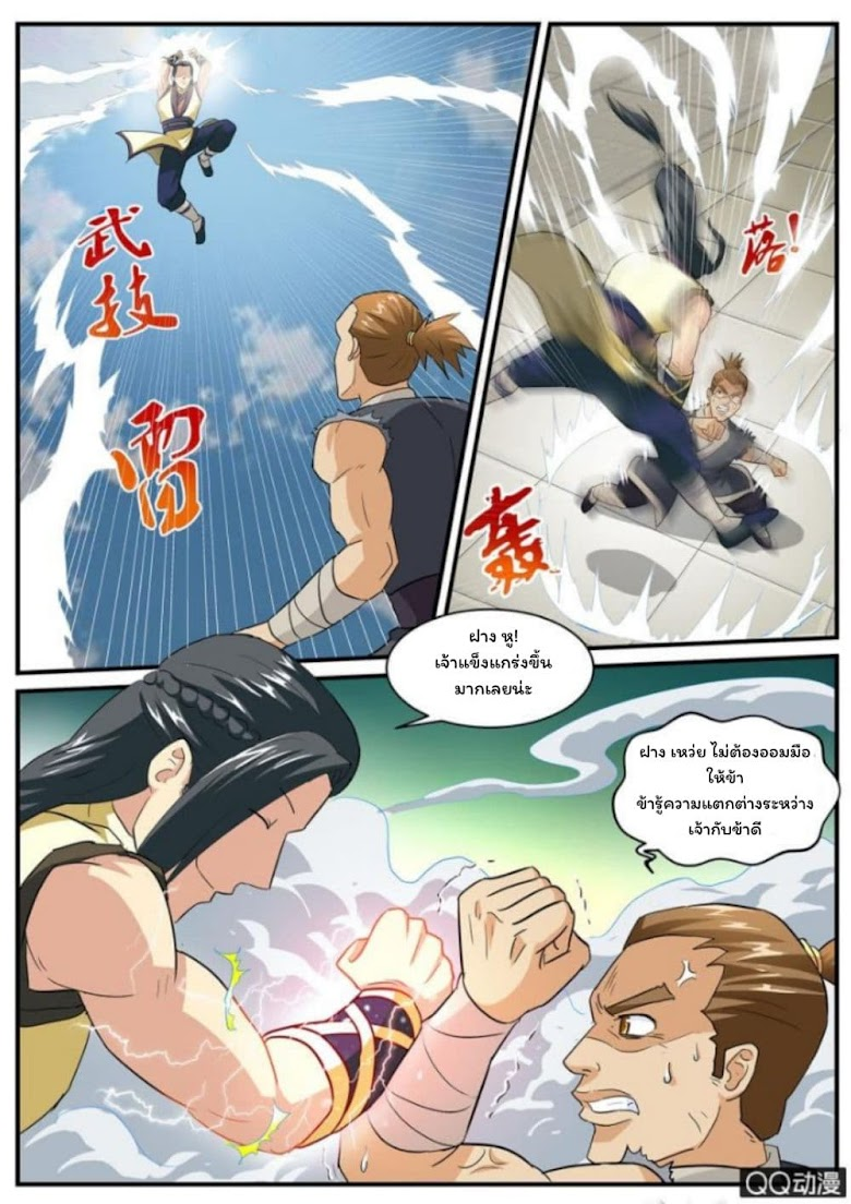 Greatest Sword Immortal - หน้า 32