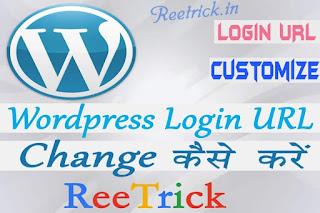 Login URL Change, Wordpress Login URL Change, Login URL Change customize, Wordpress Login URL Change कैसे करें