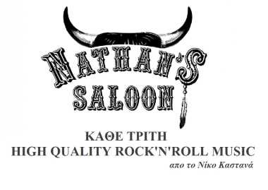 Nathan's Saloon - Κάθε Τρίτη - Νίκος Καστανάς