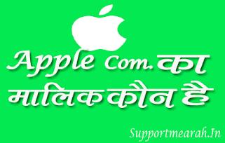 apple company ka malik koun hai
