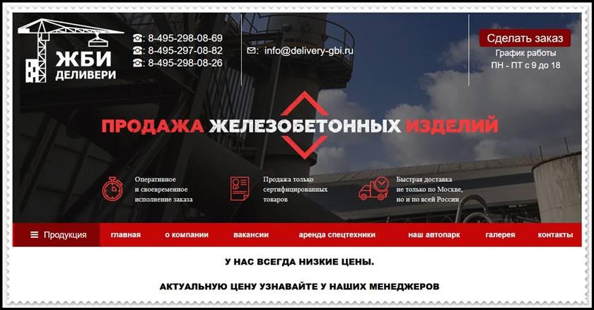 Мошеннический сайт delivery-gbi.ru – Отзывы о магазине, развод! Фальшивый магазин