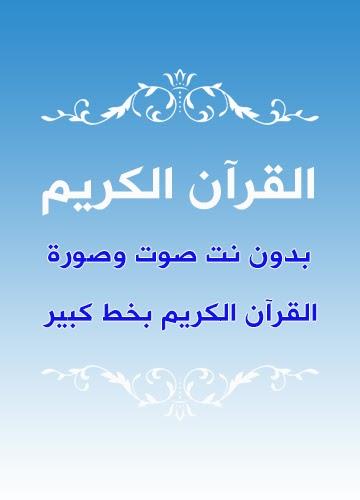 تنزيل القرآن الكريم مكتوب المصحف كامل للقراءة على الجوال بدون نت صوت وصورة