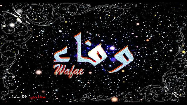 معنى اسم وفاء وصفات حاملة هذا الاسم Wafae