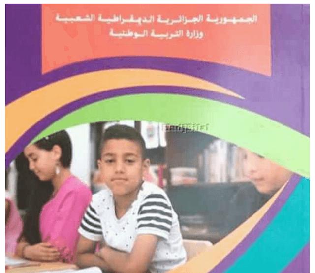 كتاب اللغة العربية الجديد السنة الرابعة إبتدائي الجيل الثاني