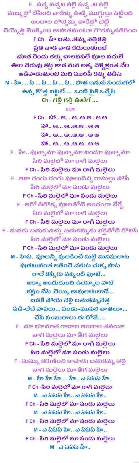 In pdf telugu lyrics songs bathukamma