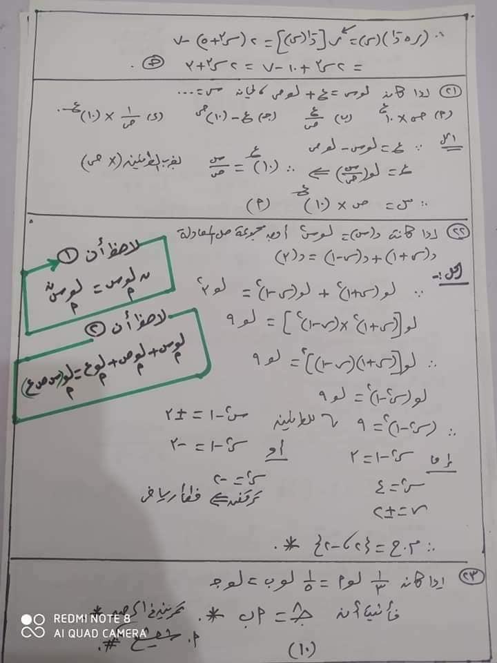 مراجعه جبر 2 ثانوي بالاجابات أ/ يحيي شعيشع 10