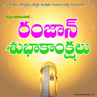 Ramzan festival wishes  Ramzan Subhakankshalu in Telugu
