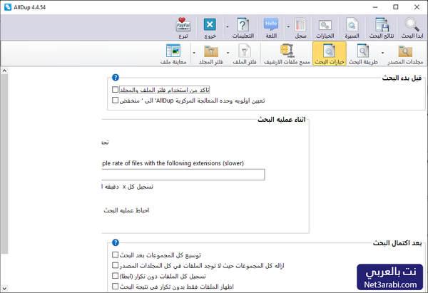 تحميل برنامج حذف الملفات المكررة عربي كامل للكمبيوتر